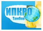 Дистанционное обучение в ТОИПКРО (Тамбов)