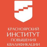 Дистанционное обучение в институте ИПК Красноярск. Ответы на тесты ИПК Красноярск