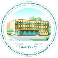 Дистанционное обучение в НФИ КемГУ