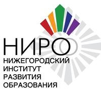 Дистанционное обучение в НИРО