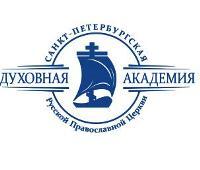 Дистанционное обучение в Санкт-Петербургская духовная академия