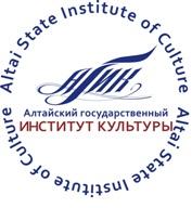 Дистанционное обучение в Алтайский государственный институт культуры