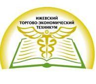 Дистанционное обучение в Ижевский торгово-экономический техникум
