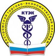 Дистанционное обучение в Костромской торгово-экономический колледж