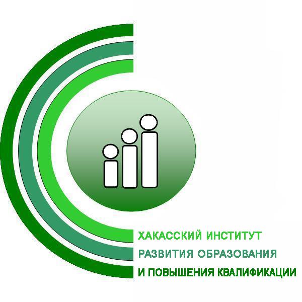 Заявка на дистанционное обучение в Хакасский институт развития образования