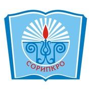 Дистанционное обучение в СОРИПКРО