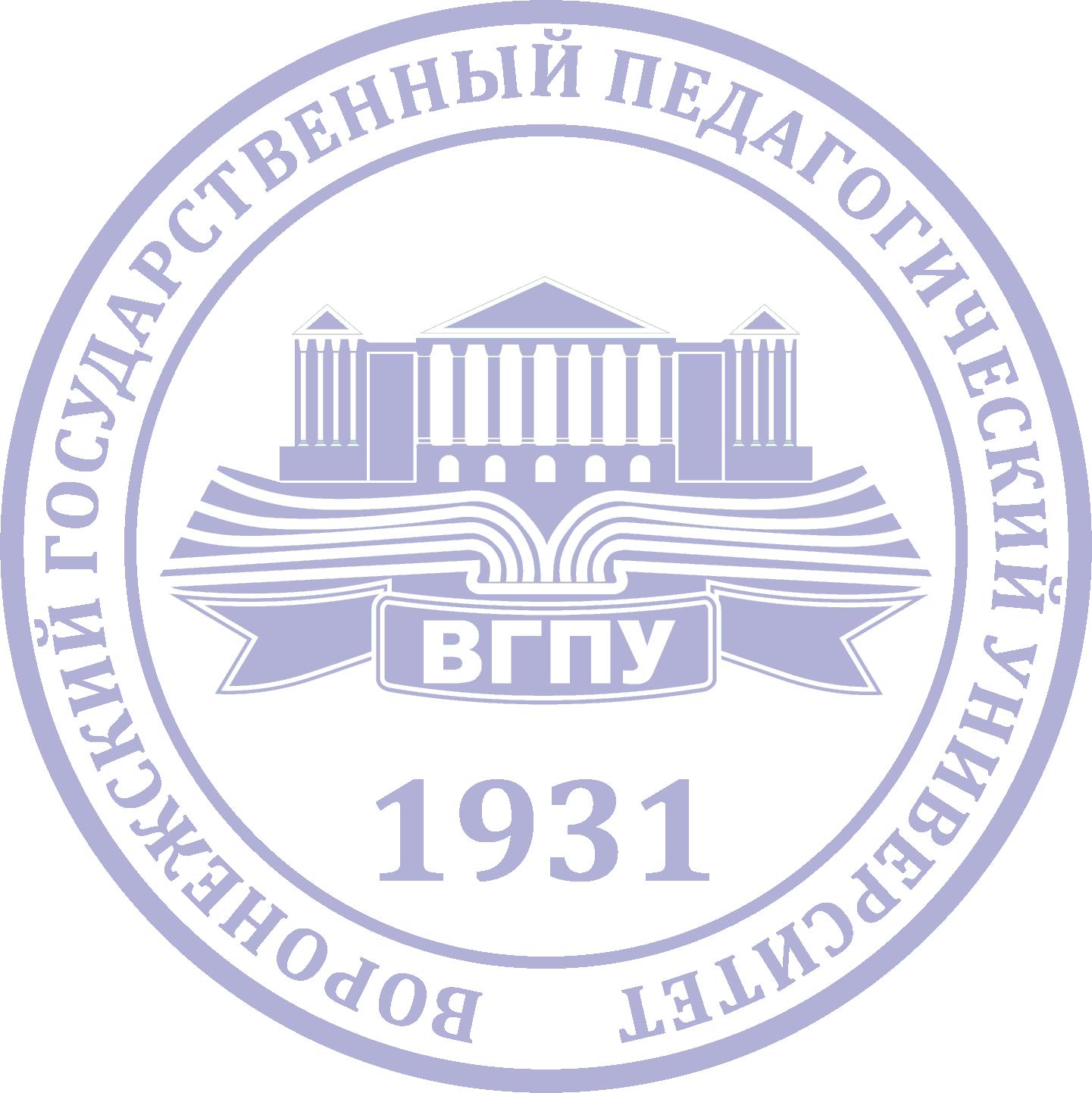 Дистанционное обучение в ВГПУ