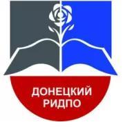 Дистанционное обучение в Донецкий республиканский институт дополнительного педагогического образования