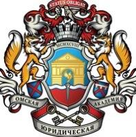 Дистанционное обучение в Омская юридическая академия