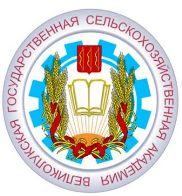 Дистанционное обучение в Великолукская государственная сельскохозяйственная академия
