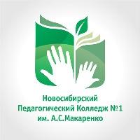Дистанционное обучение в Новосибирский педагогический колледж №1
